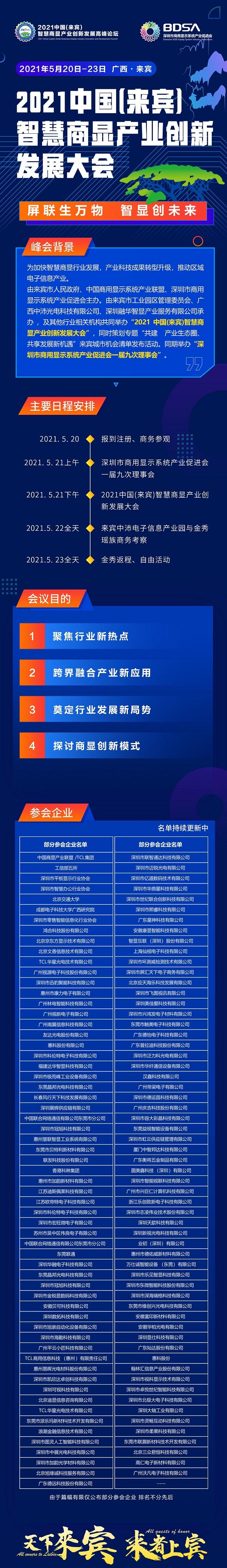 屏联生万物,智显创未来―2021 中国(来宾)智慧商显产业创新发展大会邀您共襄盛举